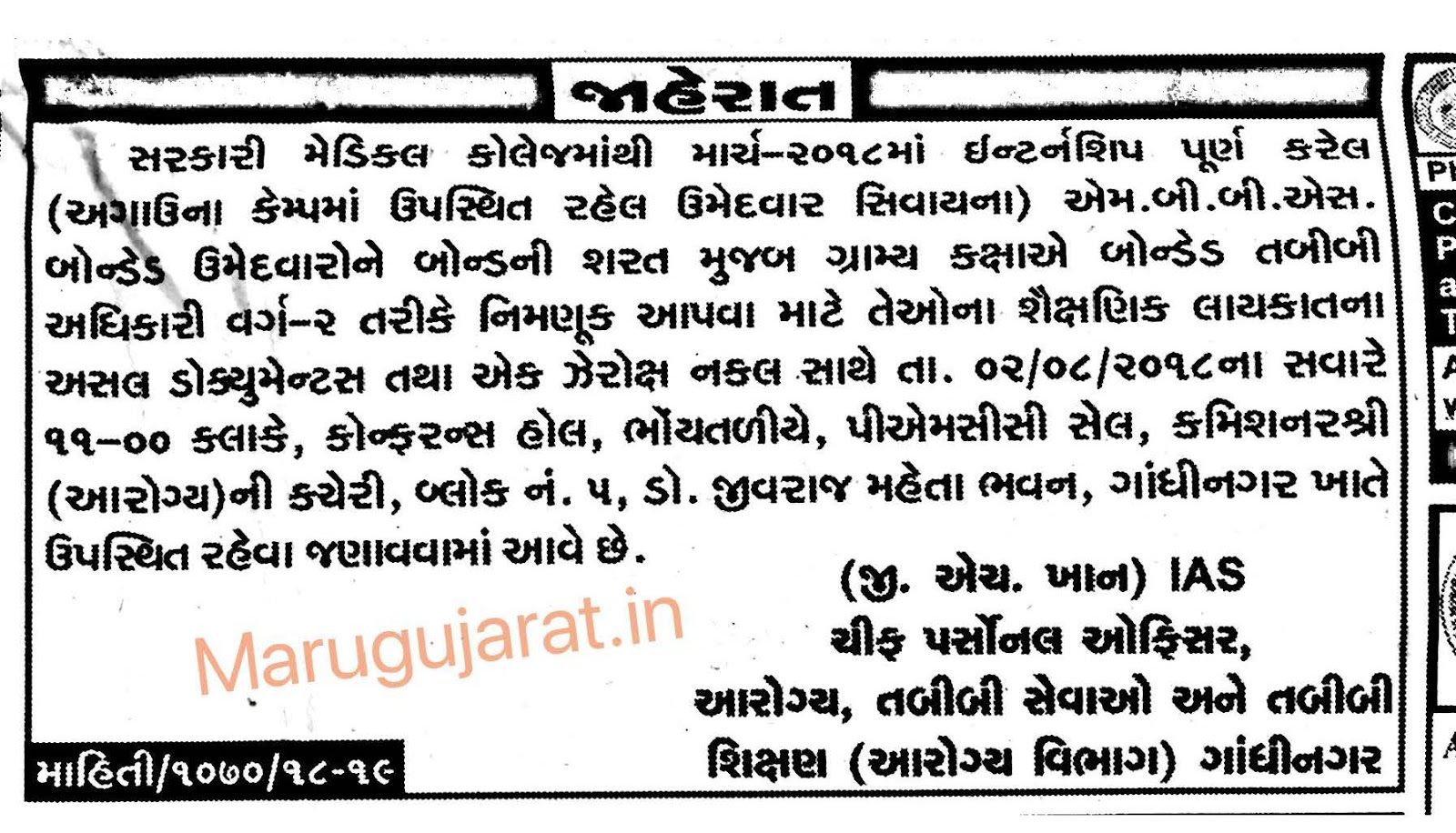 Health Department Recruitment for Medical Officer Class