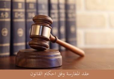 عقد المغارسة وفق احكام القانون المدني