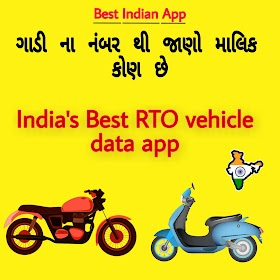 India's  Best  RTO  vehicle  data  app  with immeasurable  Users