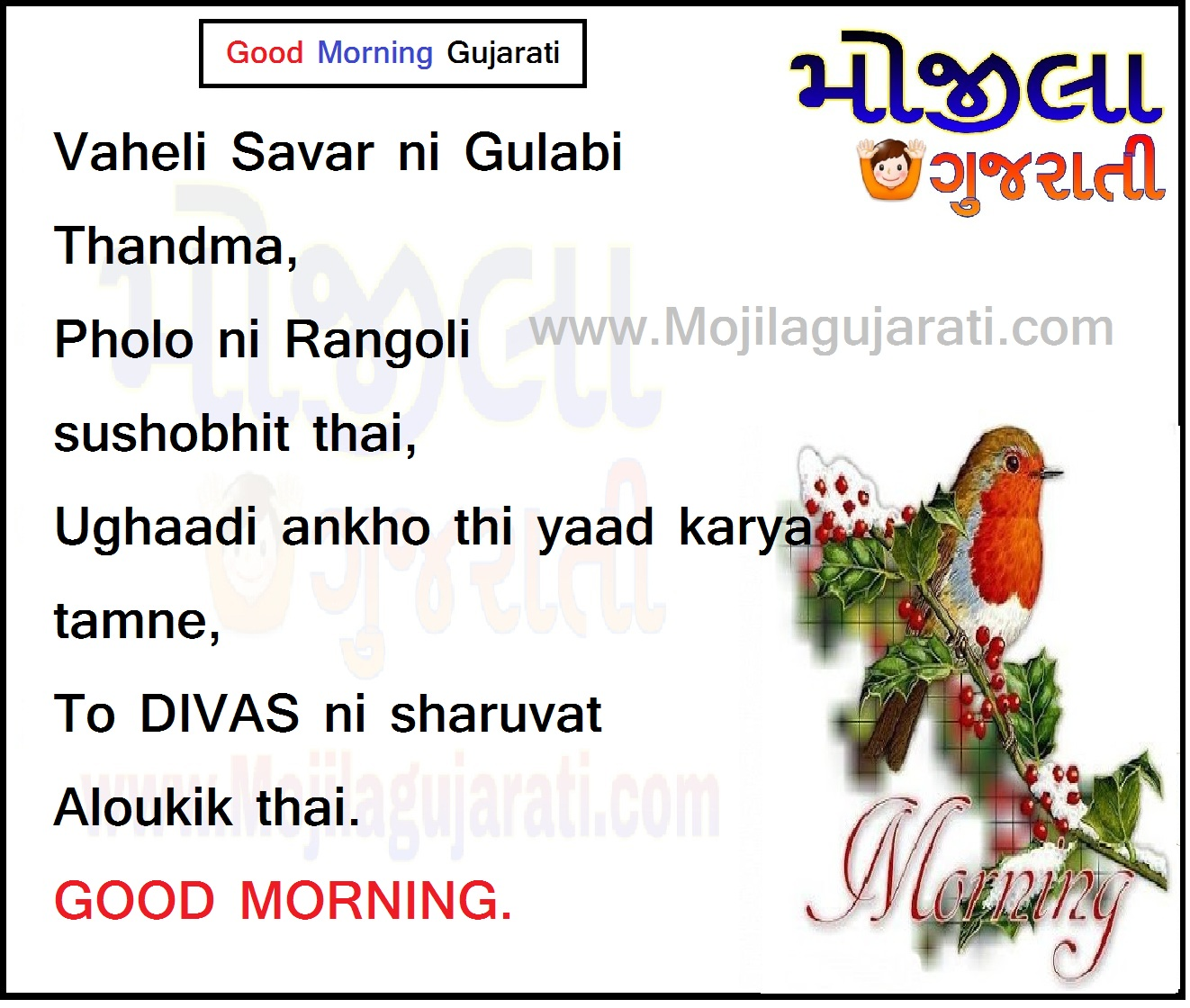 Beautiful Good Morning Wallpapers Good Morning With Good Morning Quotes In Gujarati Font Then Good Morning All Have A Nice Day