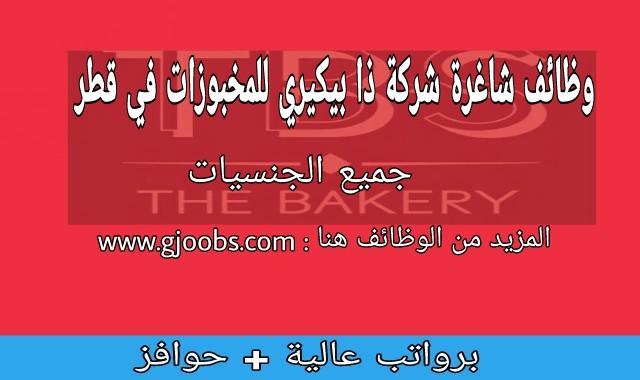 وظائف شاغرة شركة ذا بيكيري للمخبوزات في قطر لعدد من التخصصات