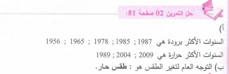 حل تمرين 2 صفحة 81 رياضيات للسنة الأولى متوسط الجيل الثاني