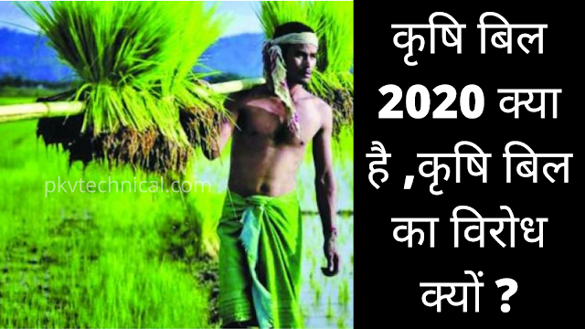 What is Agriculture Bill 2020? kisaan bill?