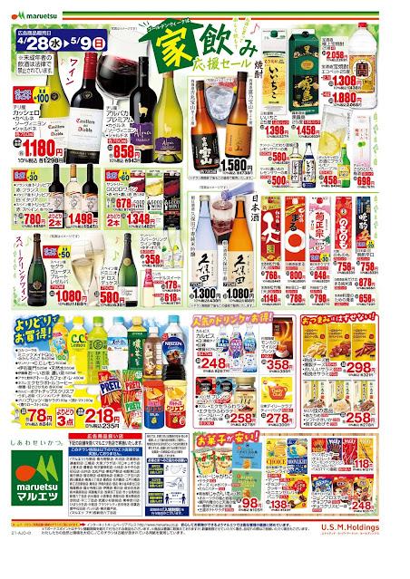 4月28日〜5月9日 チラシ情報 マルエツ/越谷レイクタウン店