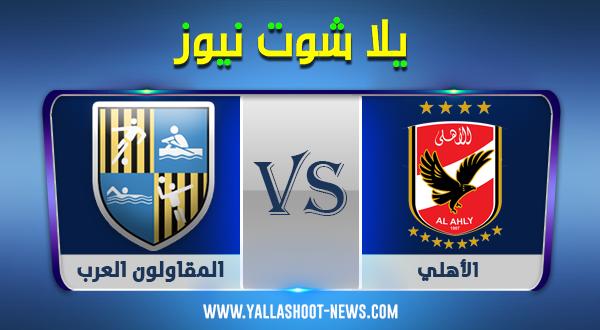 نتيجة مباراة الأهلي والمقاولون العرب اليوم 4-10-2020 الدوري المصري