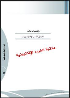 تحميل كتاب الدوال الأسية واللوغاريتمية pdf مجانا