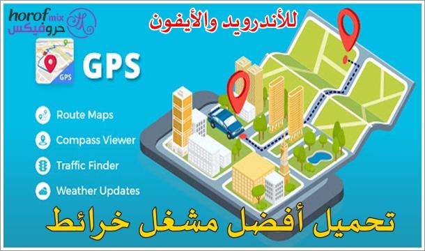 تحميل أفضل مشغل خرائط GPS للأندرويد والأيفون