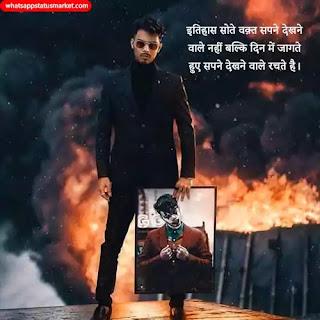success attitude images in hindi