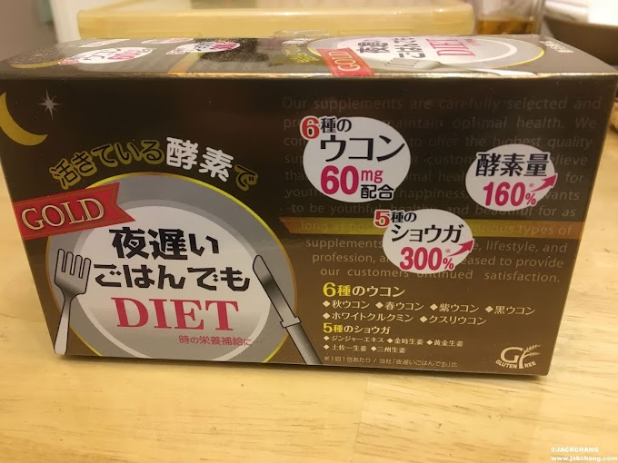 Unboxing-Japan's Shintani Enzyme NIGHT DIET Thermal Control Sunmi Enzyme King Gold Edition 60mg, Turmeric Enhanced Edition