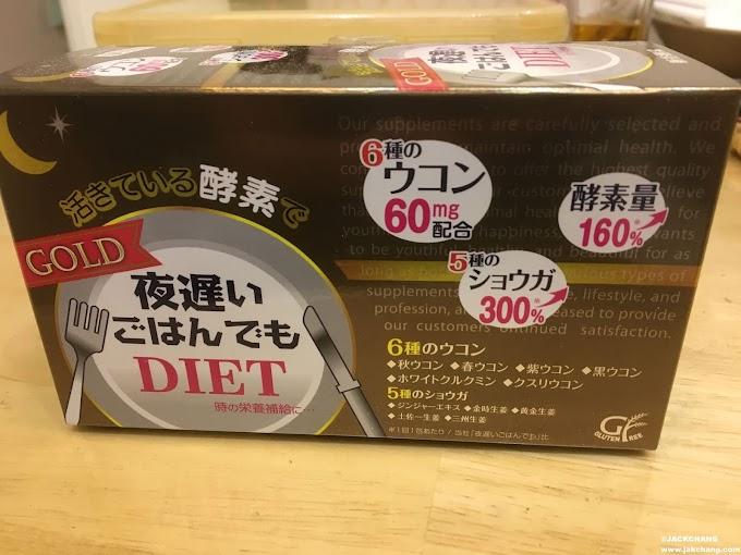【開箱】日本新谷酵素夜遲NIGHT DIET熱控孅美酵素錠王樣黃金版60mg,薑黃加強版