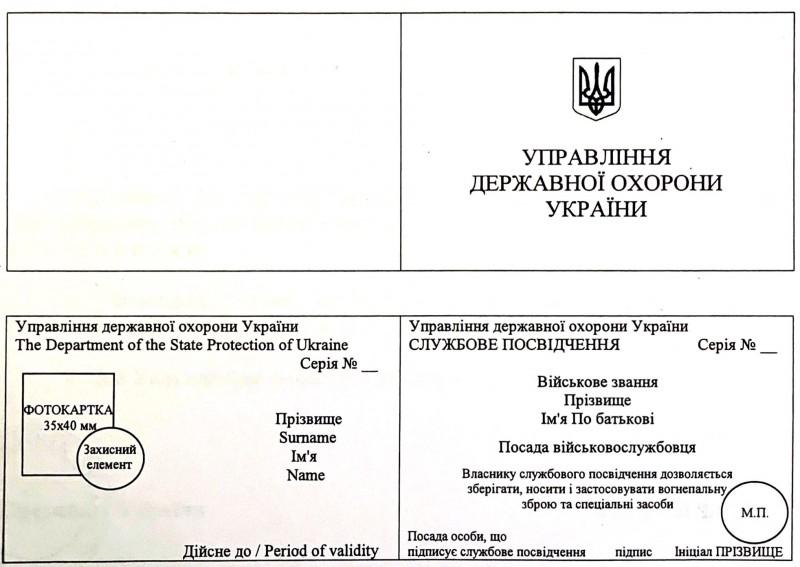 Президент затвердив зразок посвідчення військовослужбовця УДО