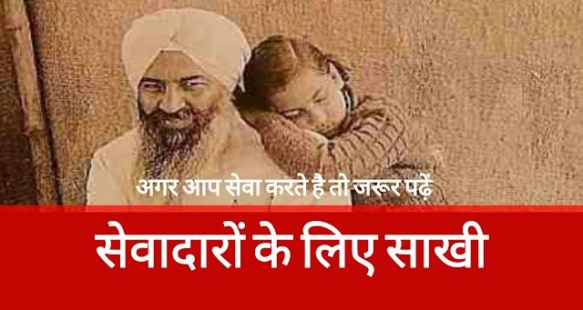 Radha Soami Babaji Ki Sakhi । अगर आप सेवादार हैं तो जरूर पढ़ें । सेवादारों के लिए साखी।
