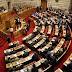 """Ψηφίστηκε κατά πλειοψηφία το νομοσχέδιο για το """"παράλληλο πρόγραμμα"""""""