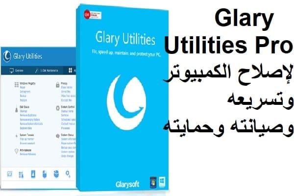 Glary Utilities Pro لإصلاح الكمبيوتر وتسريعه وصيانته وحمايته