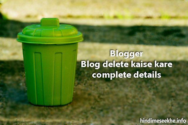 Blogger Blog Delete Kaise Kare (Complete Detail)