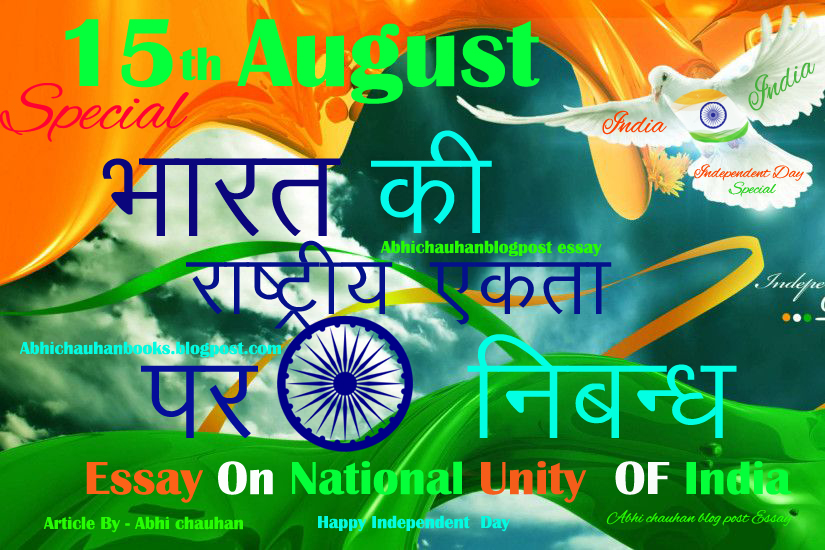 Essay national unity