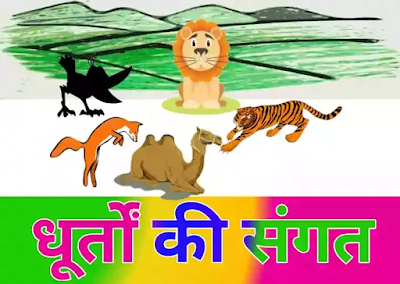 Panchtantra ki kahaniyan in hindi