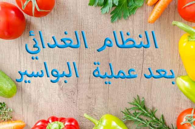 الأطعمة والعادات الموصى بها بعد جراحة البواسير