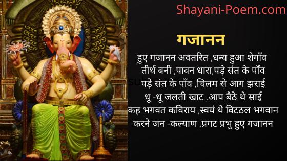 Short Ganesh Poem in Hindi | गणेश जी पर कविता और शायरी