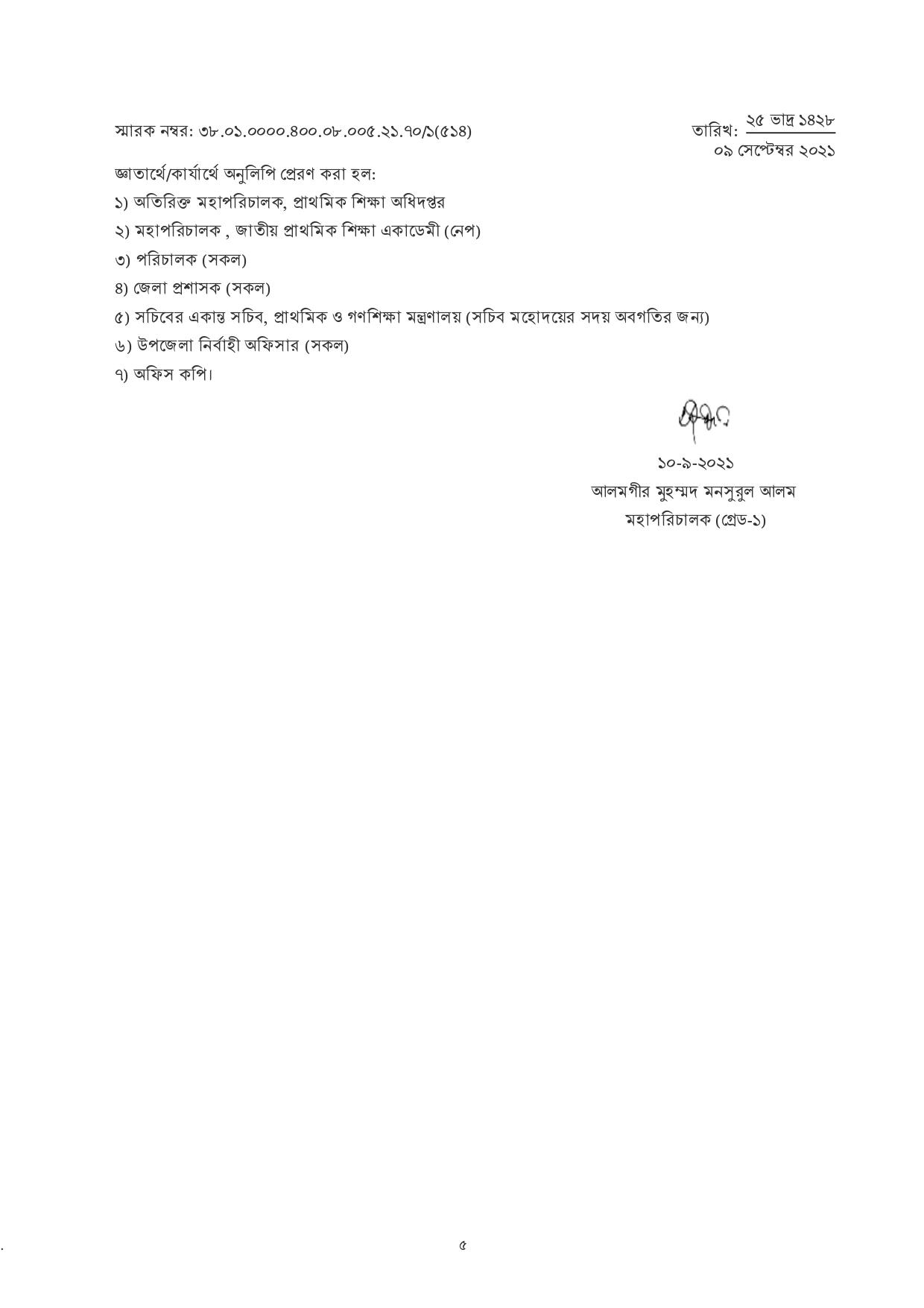 সরকারি প্রাথমিক বিদ্যালয় পাঠদান কার্যক্রম পুনঃ চালুকরণ ব্যবস্থাপনা নির্দেশনা।