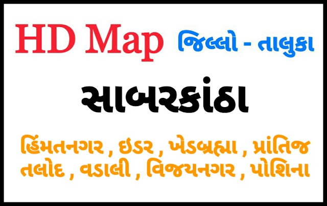SABARKANTHA DISTRICT MAP WITH TEHSIL (TALUKA) MAP NEW 2020 - DOWNLOAD PDF