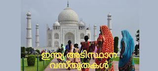 ഇന്ത്യ പ്രധാന അടിസ്ഥാന വസ്തുതകൾ,ലോകത്തിൽ വലുപ്പത്തിൽ ഇന്ത്യയുടെ സ്ഥാനം,ഭാഷാടിസ്ഥാനത്തിൽ രൂപീകൃതമായ ആദ്യ സംസ്ഥാനം,