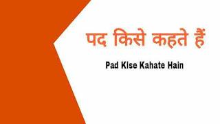 पद किसे कहते हैं परिभाषा ⟩ भेद / Pad kise kahate hain