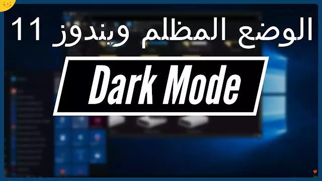 تفعيل Dark mode في ويندوز 11 كيفية تفعيل الوضع المظلم windows 11
