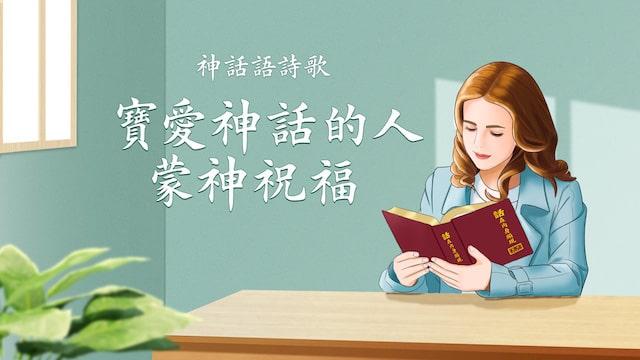 愛神, 神的心意, 恩典, 教會詩歌, 讚美