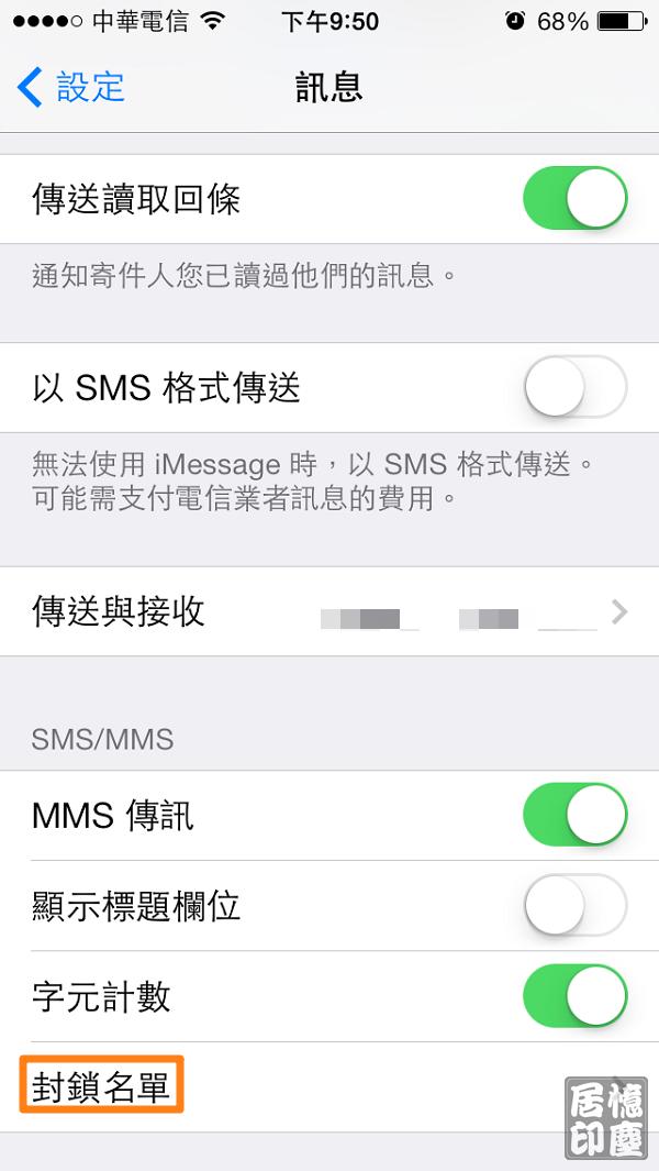iPhone封鎖垃圾簡訊,來電的設定方法(for iOS 7)