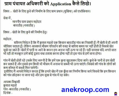 gram panchayat adhikari ko application likhe