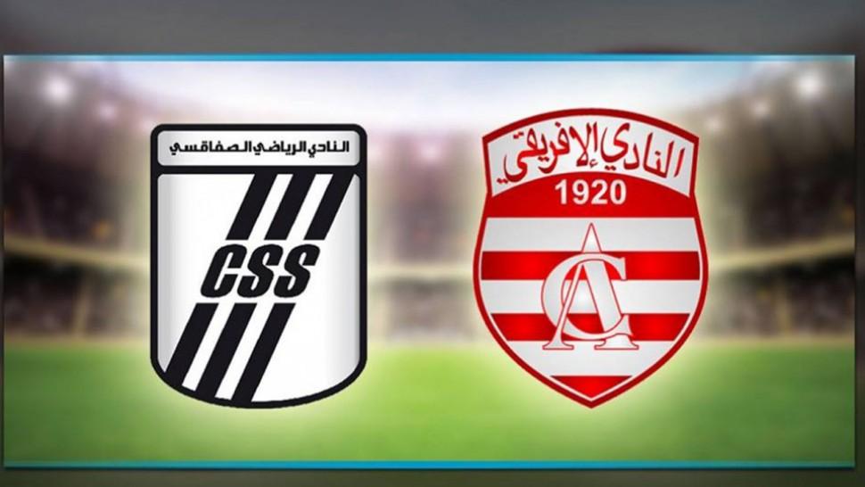 مباراة الصفاقسي والافريقي التونسي