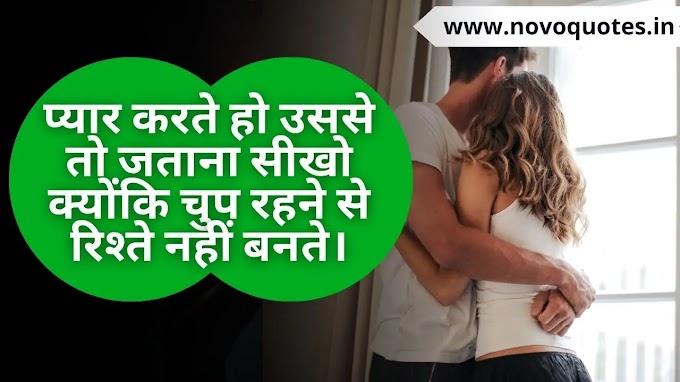Relationship Quotes in Hindi / रिलेशनशिप कोट्स