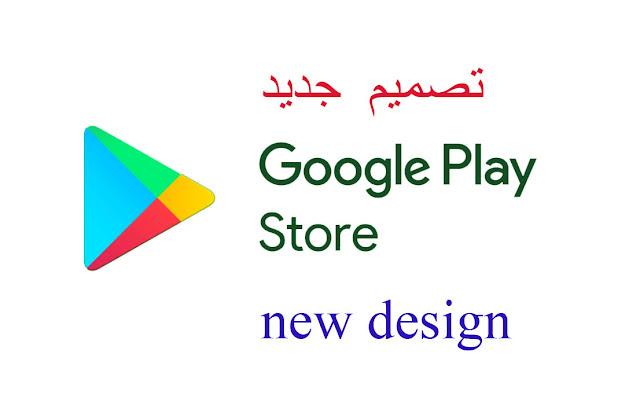 تصميم جديد لمتجر Google Play Store اطلقته جوجل