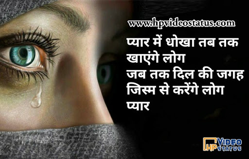 dhoka quotes, dhoka shayari hindi, dhoka status, dhoka shayari 2 line , dhoka shayari in hindi