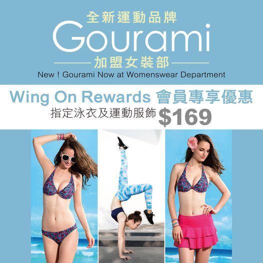永安: Gourami 指定泳衣 $169 至9月13日