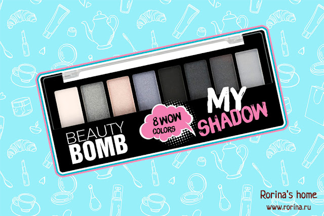 BEAUTY BOMB Палетка теней My Shadow