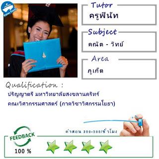 ครูพี่นัท (ID : 13463) สอนวิชาคณิตศาสตร์ ที่ภูเก็ต