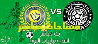 مشاهدة مباراة السد القطري وسباهان اصفهان بث مباشر بتاريخ 18-02-2020 دوري أبطال آسيا