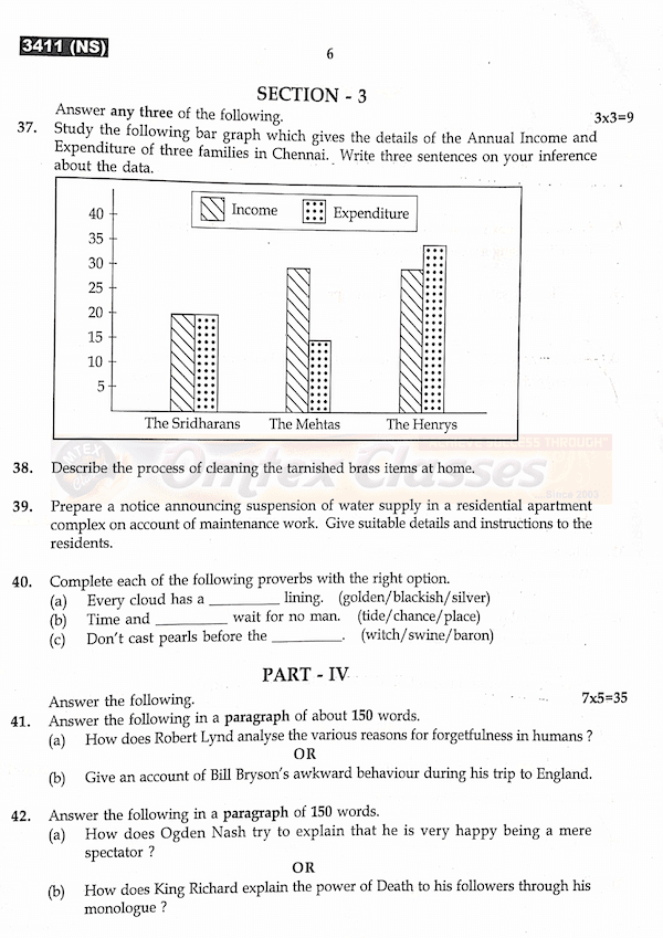 11th English public exam 2020 original question paper download