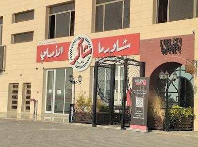 شاورما شاكر الكويت | المنيو ورقم الهاتف واوقات العمل