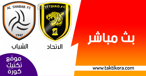 مشاهدة مباراة الاتحاد والشباب بث مباشر 29-02-2020 الدوري السعودي
