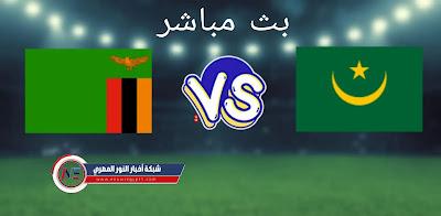 يلا شوت يوتيوب .. بث مباشر مشاهدة مباراة موريتانيا و زامبيا بث مباشر اليوم 03-09-2021 لايف في تصفيات كأس العالم