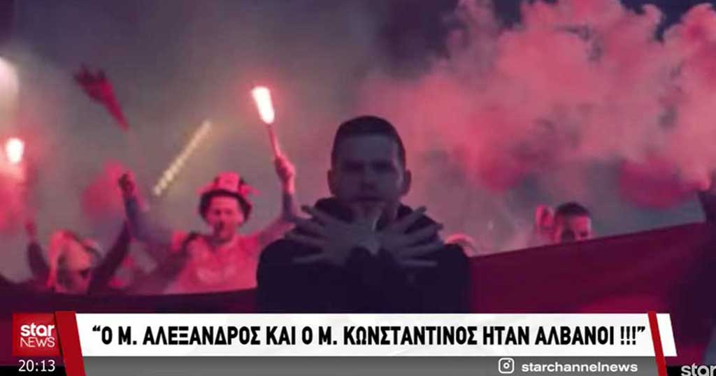 Αλβανία: «Δικός μας ο Μέγας Αλέξανδρος. Είστε ελεύθεροι επειδή εμείς πολεμήσαμε τους Τούρκους»