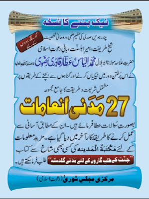 Download: 27 Madani Inamat pdf in Urdu by Maulana Ilyas Attar Qadri