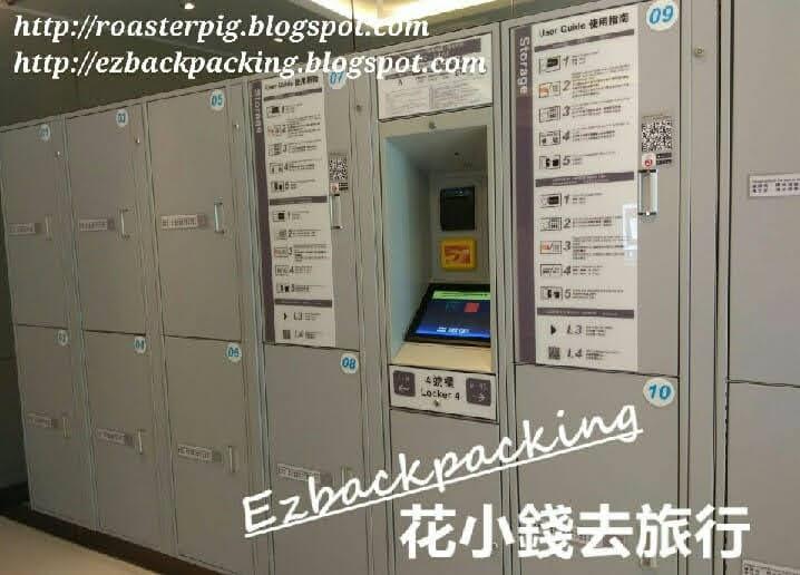 沙田新城市廣場儲物櫃