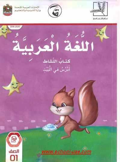 كتاب النشاط مادة اللغة العربية للصف الأول الفصل الدراسى الاول2020
