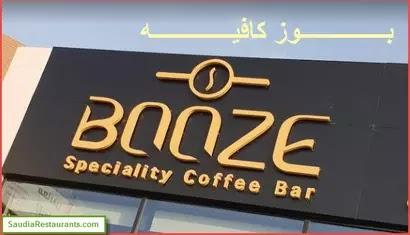 منيو وفروع وأسعار بوز كافيه Booze السعودية 2020