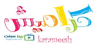 قناة كراميش للأطفال بث مباشر