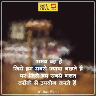 Time Quotes In Hindi समय पर सर्वश्रेष्ठ सुविचार, अनमोल वचन